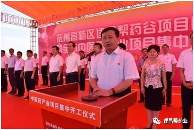 建昌帮药谷项目启动建设开工仪式在抚州举行
